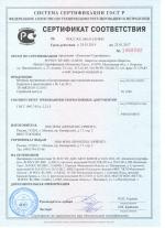 Сертификат на матрасы Promtex Orient